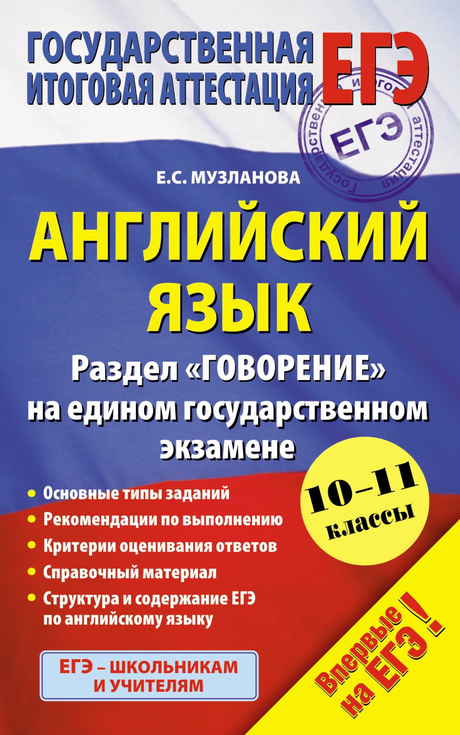 ЕГЭ-2016. Английский язык (84х108/32) Раздел