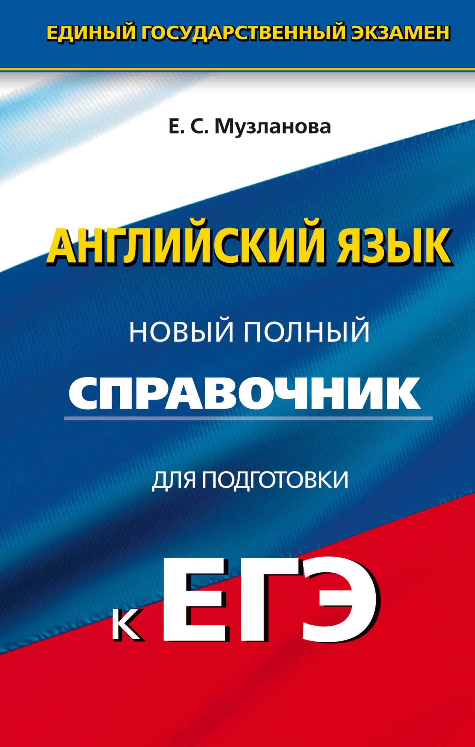 ЕГЭ. Английский язык. Новый полный справочник для подготовки к ЕГЭ ( Музланова Е.С.  )