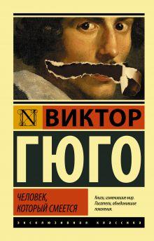 Человек, который смеется обложка книги