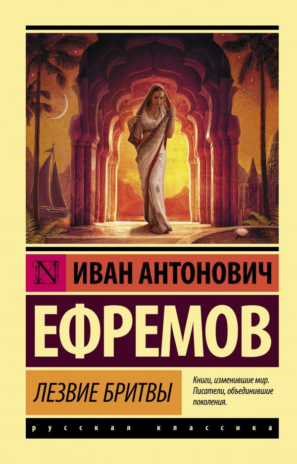 Лезвие бритвы Ефремов И.