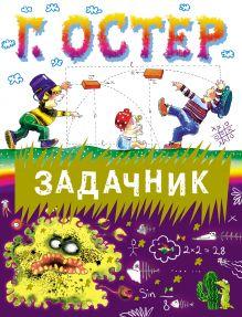 Остер Г.Б. - Задачник обложка книги