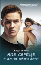 Варга Ж. - Мое сердце и другие черные дыры' обложка книги