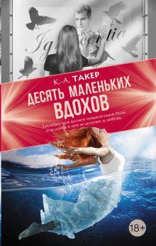 Такер К.А. - Десять маленьких вдохов обложка книги