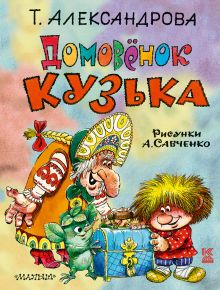 Домовёнок Кузька обложка книги
