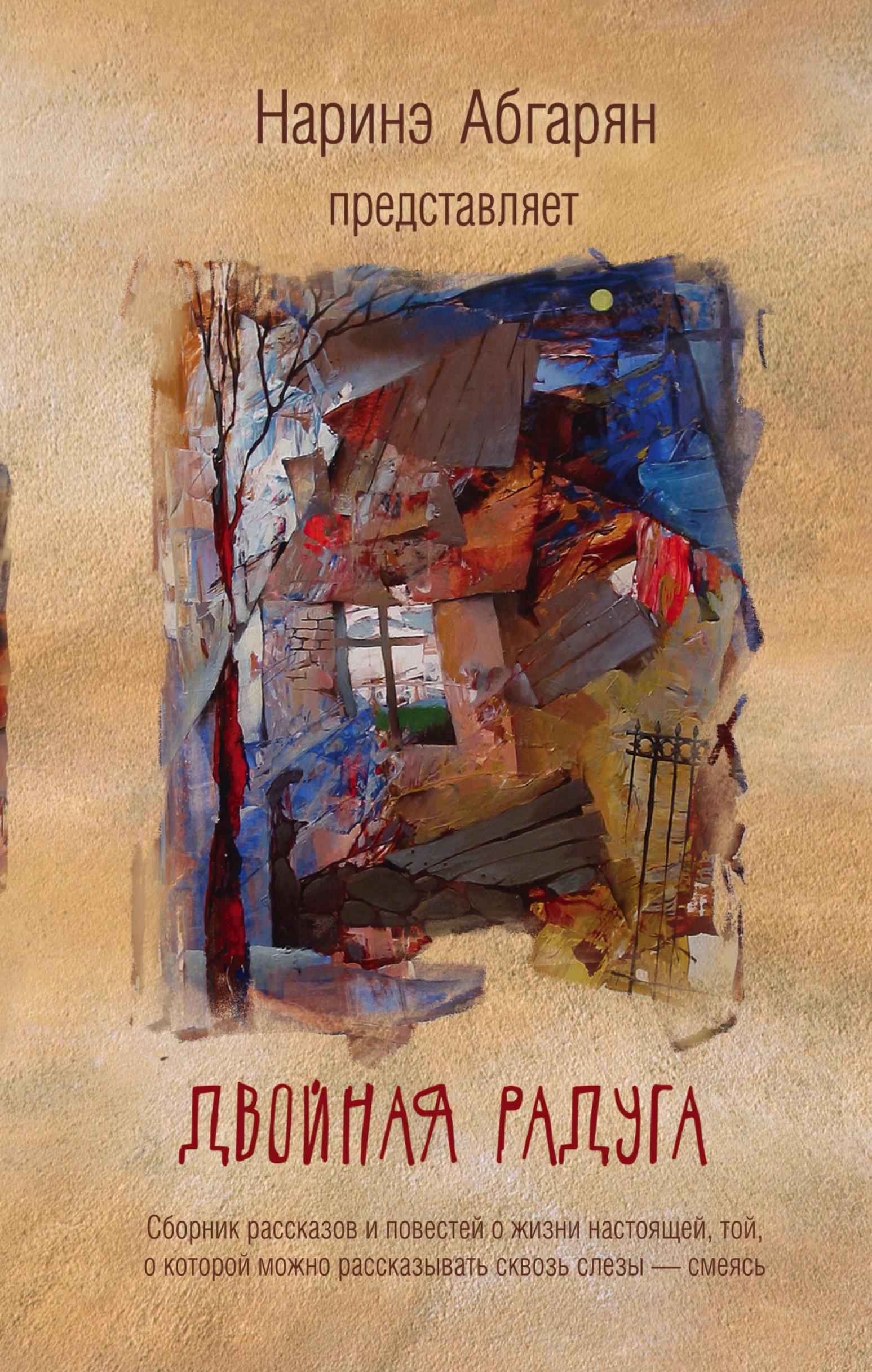 Абгарян Н. Двойная радуга. Сборник за сколько можно квартиру студию в екатеринбурге