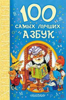 Маршак С.Я., Михалков С.В., Сапгир Г.В., Токмакова И.П. и др. - 100 самых лучших азбук обложка книги