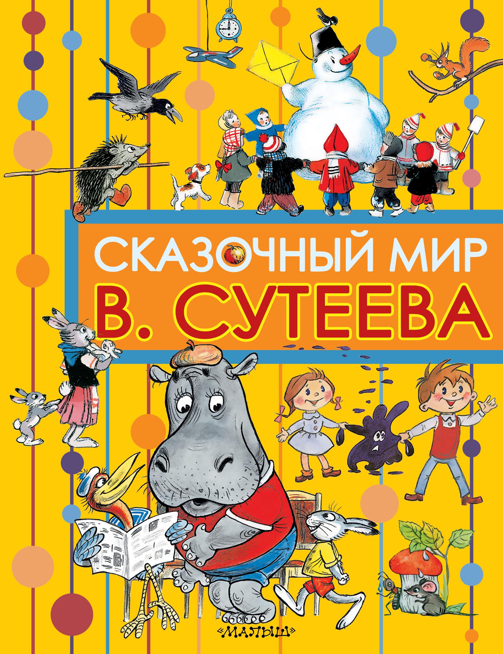 Сутеев В.Г. Сказочный мир В. Сутеева