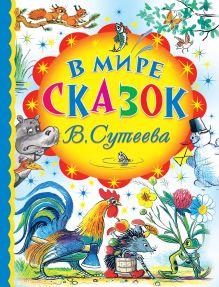 Сутеев В.Г. - В мире сказок В.Сутеева обложка книги