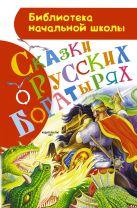 Ушинский К.Д., Афанасьев А.Н., Аникин В.П. - Сказки о русских богатырях' обложка книги