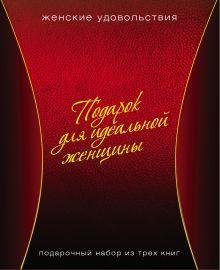 - Подарок для идеальной женщины. Подарочный набор из 3х книг. обложка книги