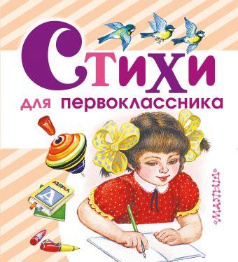 Стихи для первоклассника Маршак С.Я., Барто А.Л., Аким Я.Л.