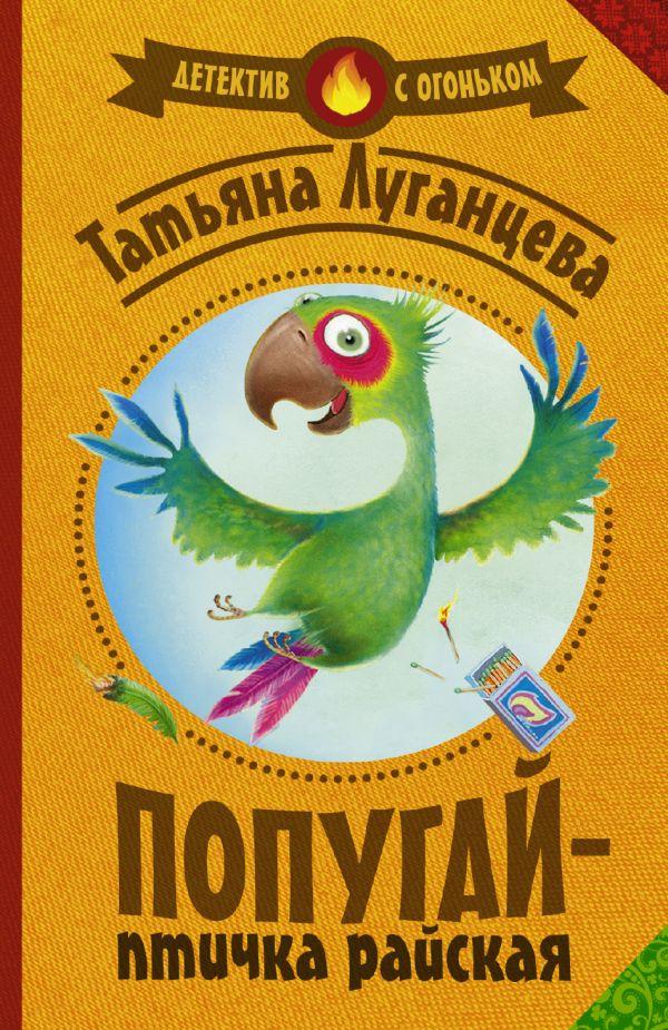 Попугай — птичка райская Луганцева Т.И.