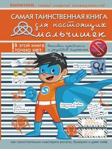 Мерников А.Г. - Самая таинственная книга для настоящих мальчишек обложка книги