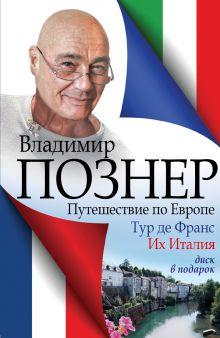 Познер В.В. - Путешествие по Европе. Тур де Франс. Их Италия обложка книги