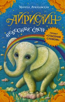 Аржиловская М.А. - Айрислин — небесный слон обложка книги