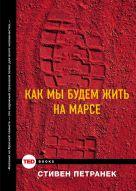 Курышева А.А. - Как мы будем жить на Марсе' обложка книги