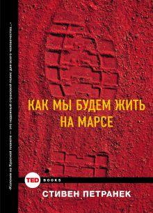 Курышева А.А. - Как мы будем жить на Марсе обложка книги