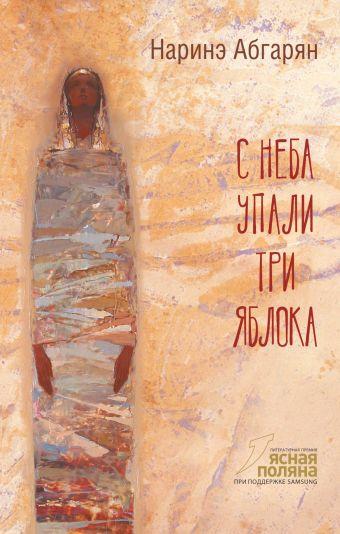 С неба упали три яблока (2-е изд.) Абгарян Н.
