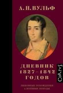 Вульф А. - А.Н. Вульф. Дневник 1827–1842 годов обложка книги