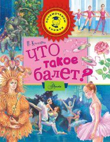 Киселева П.А. - Что такое балет? обложка книги