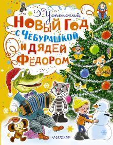 Успенский Э.Н. - Новый год с Чебурашкой и Дядей Фёдором обложка книги