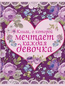 . - Книга, о которой мечтает каждая девочка обложка книги