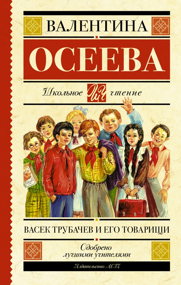 Васек Трубачев и его товарищи Осеева В.А.