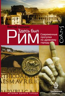Сонькин В.В. - Здесь был Рим обложка книги