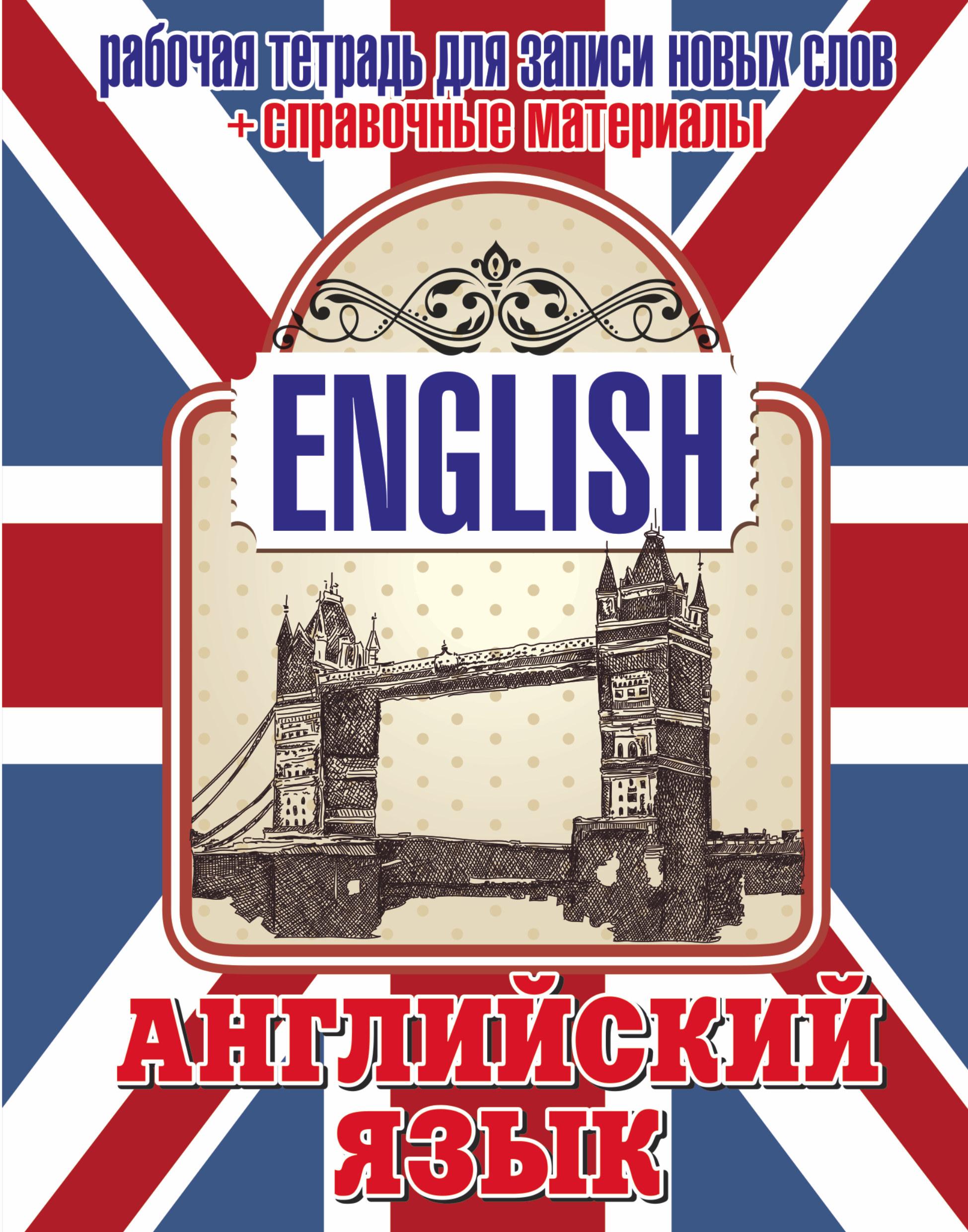 Английский язык. Рабочая тетрадь для записи новых слов+справочные материалы (Тауэрский мост)