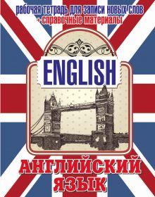 . - Английский язык. Рабочая тетрадь для записи новых слов+справочные материалы (Тауэрский мост) обложка книги