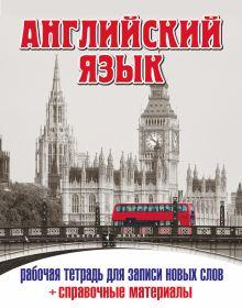 . - Английский язык. Рабочая тетрадь для записи новых слов+справочные (Лондонский автобус) обложка книги