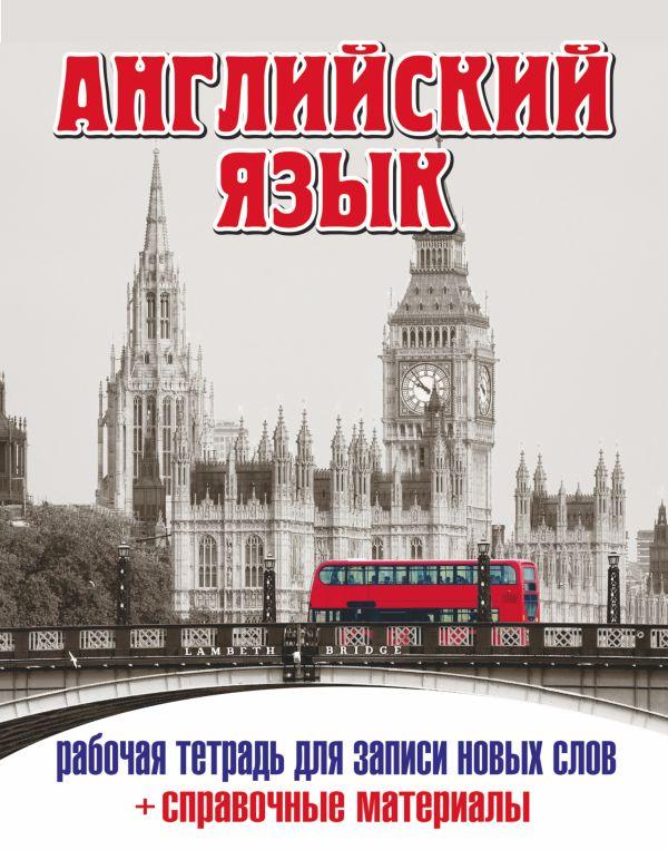 Английский язык. Рабочая тетрадь для записи новых слов+справочные (Лондонский автобус) .