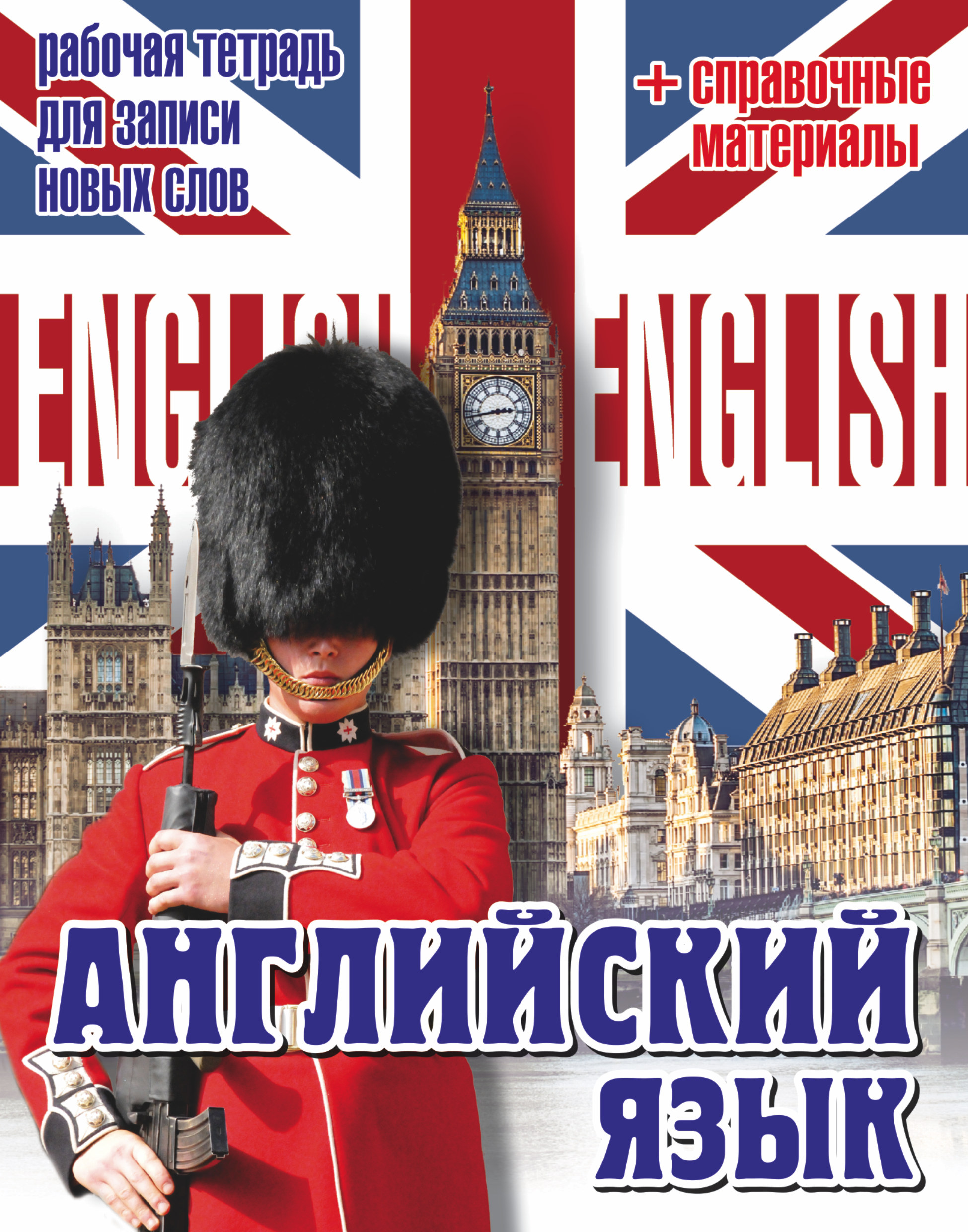 Английский язык. Рабочая тетрадь для записи новых слов+справочные материалы (Биг Бен и караульный)