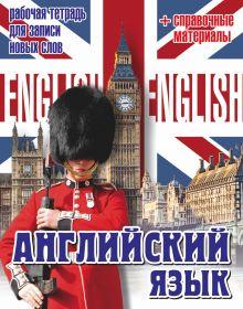 . - Английский язык. Рабочая тетрадь для записи новых слов+справочные материалы (Биг Бен и караульный) обложка книги