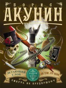Акунин Б. - Смерть на брудершафт. Летающий слон. Дети Луны (фильма 3, 4) обложка книги