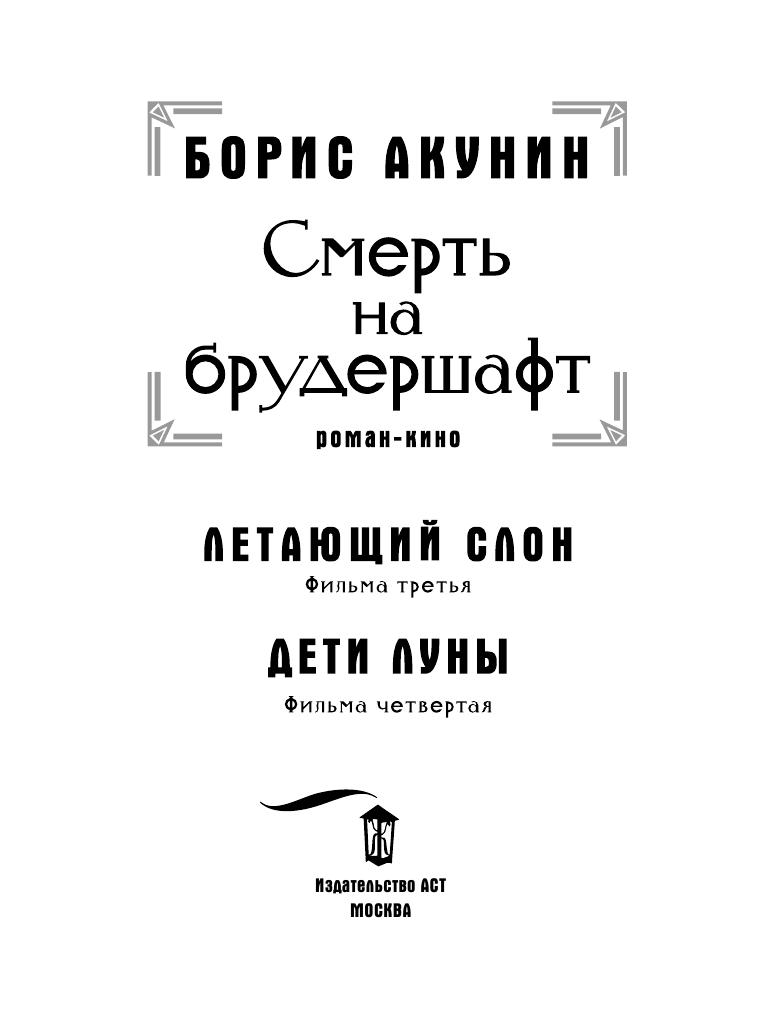 АКУНИН ЛЕТАЮЩИЙ СЛОН FB2 СКАЧАТЬ БЕСПЛАТНО