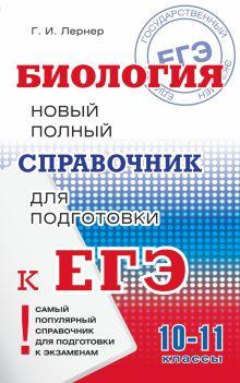 ЕГЭ. Биология. Новый полный справочник для подготовки к ЕГЭ обложка книги