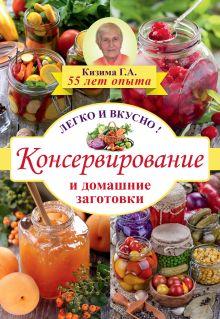 Кизима Г.А. - Консервирование и домашние заготовки: легко и вкусно! обложка книги