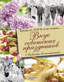 Большаков В.В. - Вкус советских праздников. Праздничные блюда по ГОСТу и не только обложка книги