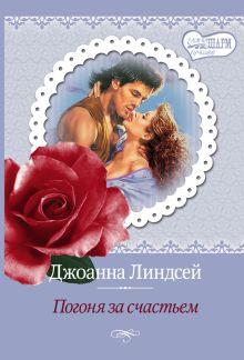 Погоня за счастьем обложка книги