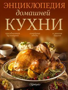 - Энциклопедия домашней кухни. обложка книги