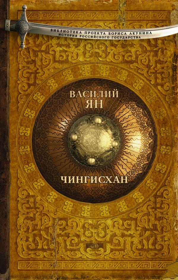 Чингисхан Ян В.