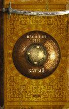 Ян В. - Батый' обложка книги