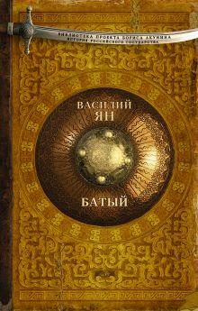 Ян В. - Батый обложка книги