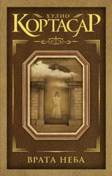 Кортасар Х. - Врата неба обложка книги