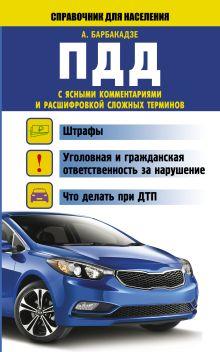 Барбакадзе А.О. - ПДД с ясными комментариями и расшифровкой сложных терминов обложка книги