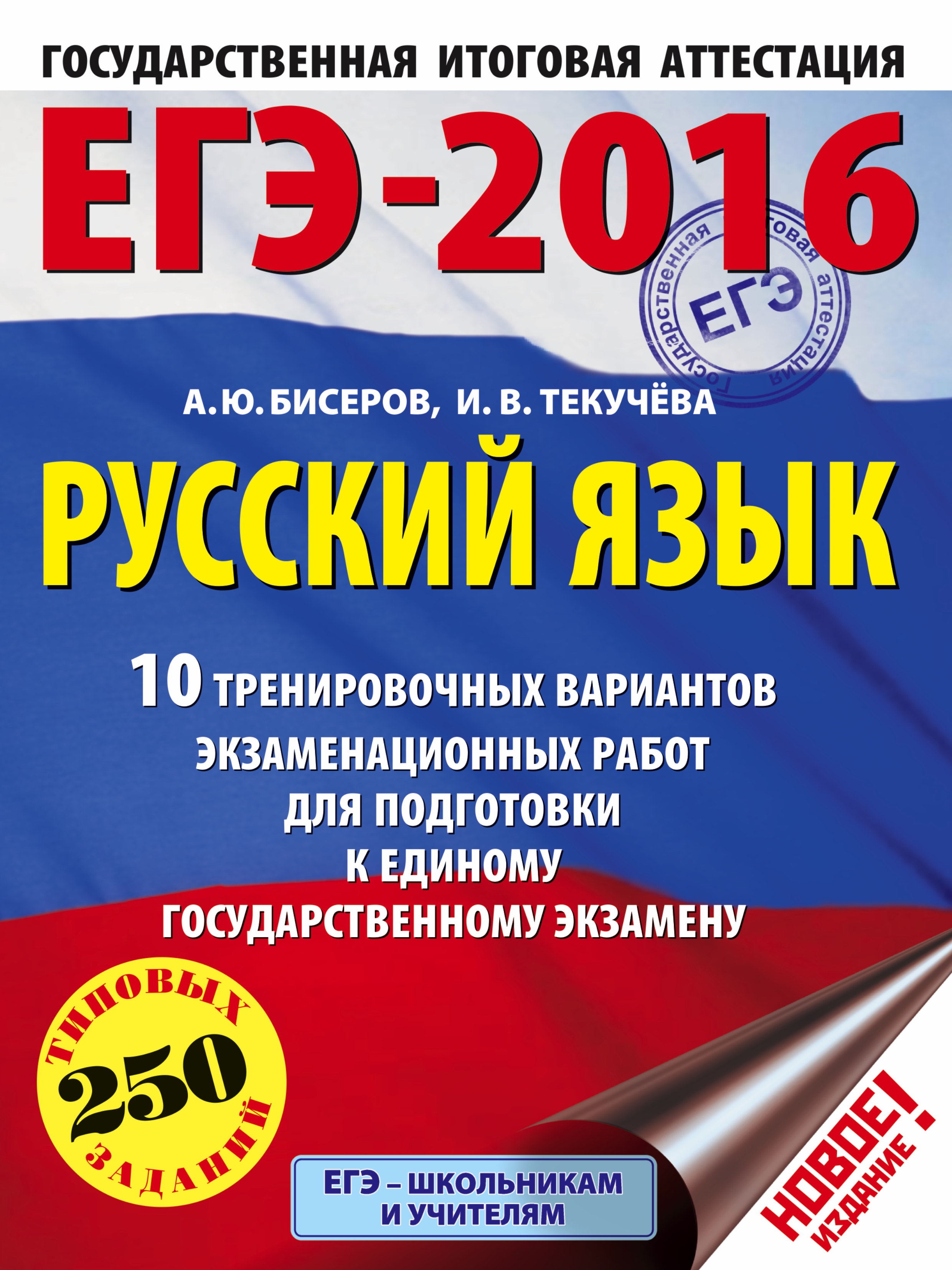 ЕГЭ-2016. Русский язык (60х84/8) 10 тренировочных вариантов экзаменационных работ для подготовки к ЕГЭ