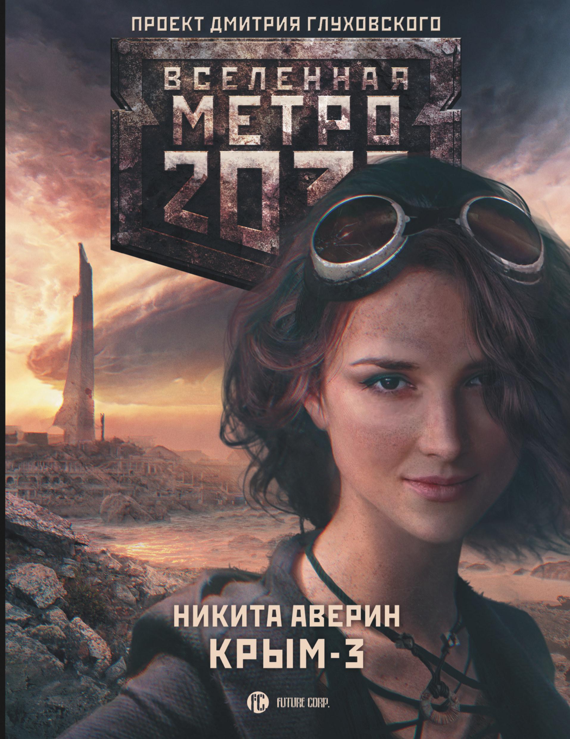 Метро 2033: Крым 3. Пепел империй ( Аверин Никита Владимирович  )