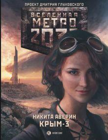 Аверин Н.В. - Метро 2033: Крым 3. Пепел империй обложка книги