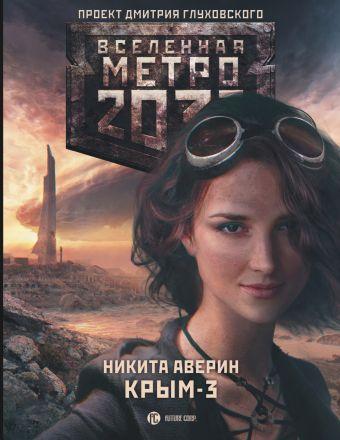 Метро 2033: Крым 3. Пепел империй Аверин Н.В.